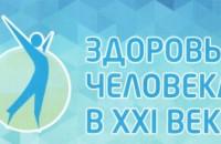 XI Российская научно-практическая конференция «Здоровье человека в XXI веке».