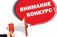 «Академия педагогических идей «НОВАЦИЯ» предлагает принять участие во Всероссийских конкурсах как педагогам, так и дошкольникам, школьникам и студентам.