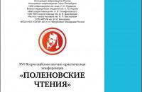 XVIII Всероссийская научно-практическая конференция «Поленовские чтения