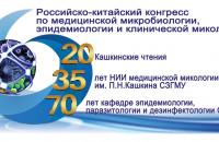 Конгресс по медицинской микробиологии, эпидемиологии, клинической микологии и иммунологии XXII Кашкинские чтения.