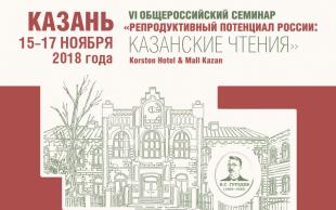 VI Общероссийский семинар «Репродуктивный потенциал России: казанские чтения».