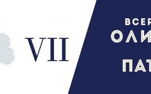 VII Всероссийская студенческая олимпиада с международным участием по патологии «Лабиринты болезней»