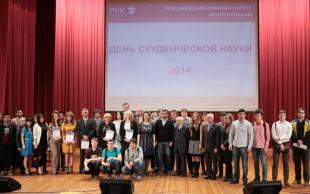 II Международная студенческая конференция «Дни студенческой науки».