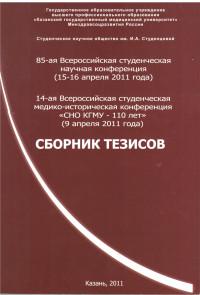 Сборник тезисов 2011 год