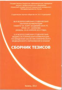 Сборник тезисов 2012 год