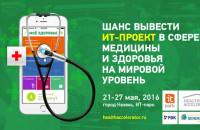 Продолжается прием заявок на участие в международном акселераторе проектов на стыке медицины и высоких технологий.