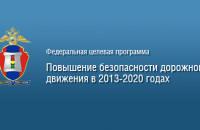 «ПОВЫШЕНИЕ БЕЗОПАСНОСТИ ДОРОЖНОГО ДВИЖЕНИЯ В РЕСПУБЛИКЕ ТАТАРСТАН НА 2014-2025 ГОДЫ»
