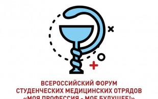 Научно-практическая конференция в рамках Всероссийского Форума студенческих медицинских отрядов «Моя профессия – мое будущее»!