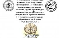 Вторая Поволжская студенческая олимпиада по неврологии!