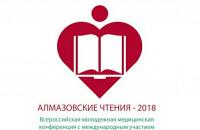 АЛМАЗОВСКИЕ ЧТЕНИЯ - 2018