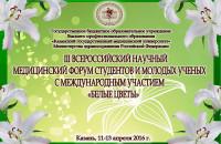 III ВСЕРОССИЙСКИЙ НАУЧНЫЙ МЕДИЦИНСКИЙ ФОРУМ «БЕЛЫЕ ЦВЕТЫ»